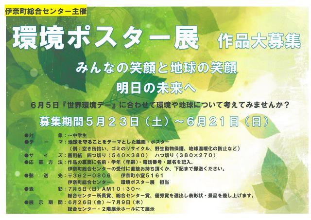 環境ポスター展のお知らせ