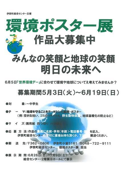 環境ポスター展