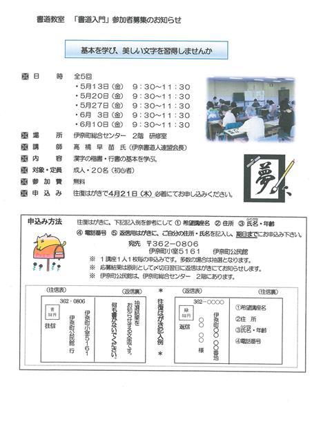 書道教室 「書道入門」 参加者募集のお知らせ