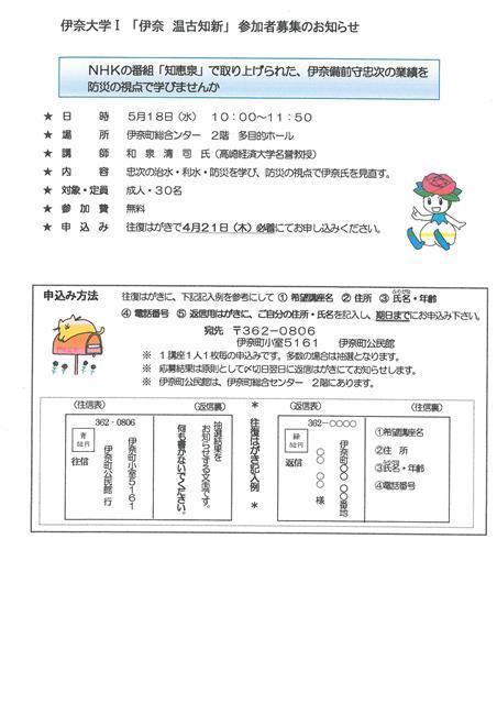 伊奈大学Ⅰ 「伊奈 温故知新」 参加者募集のお知らせ