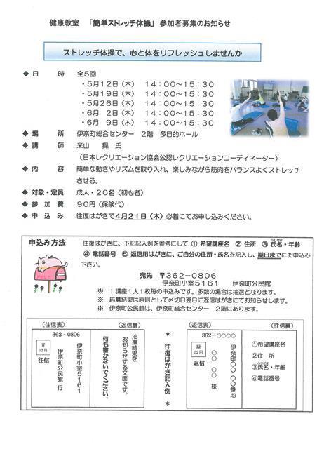 健康教室 「簡単ストレッチ体操」 参加者募集のお知らせ