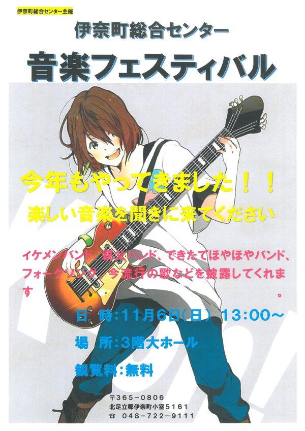 音楽フェスティバル