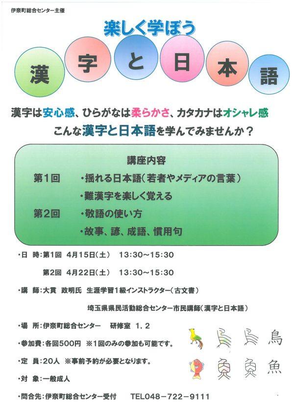 2017漢字と日本語